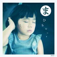 まひるのつき  demo【download】