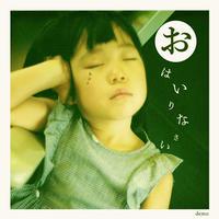 おはいりなさい demo【download】
