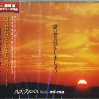 """藤崎涼プロデュース """"Aak Rowin feat. mi-ma""""『遠い昔の話をしましょう』CD"""