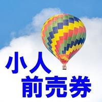 熱気球5/4 小人