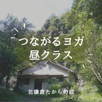 4/27(火)北鎌倉「つながるヨガ」昼クラス