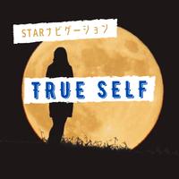 STARナビゲーション『TRUE SELF』チケット