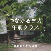 4/27(火)北鎌倉「つながるヨガ」午前クラス