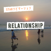 STARナビゲーション『RELATIONSHIP』チケット