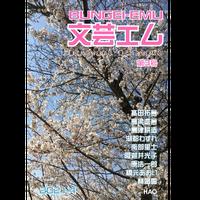 文芸エム 2021春 第3号