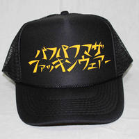 マザファキMESH CAP(BLACK/YELLOW)