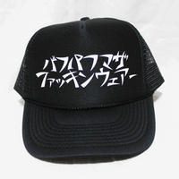 マザファキMESH CAP(BLACK/WHITE)
