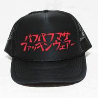 マザファキMESH CAP(BLACK/RED)