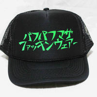 マザファキMESH CAP(BLACK/GREEN)
