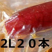 送料無料【しばらく入荷予定なし】超蜜やきいも(冷凍)★2Lサイズ★ 20本