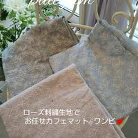 ローズ刺繍生地でお任せカフェマット&ワンピ^^