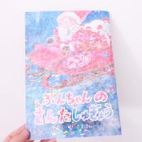 絵本「ぷんちゃんのサンタしゅぎょう」