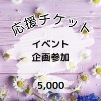 応援チケット イベント・企画参加 5000