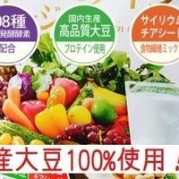 国産大豆使用ダチョウ抗体プロテイン