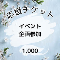 応援チケット イベント・企画参加 1000