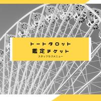 トートタロット鑑定チケット