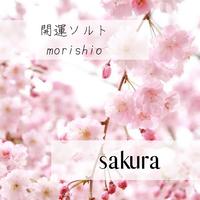 【morishio】開運ソルトsakura