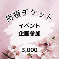 応援チケット イベント・企画参加 3000