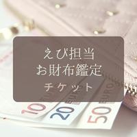 【えび担当】お財布鑑定チケット