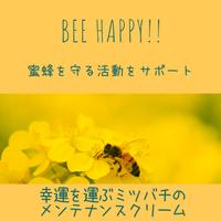 家具・革製品の保護 ミツバチメンテクリーム