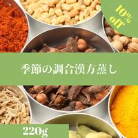 【10%off】月替わり調合漢方蒸し粉末 220g