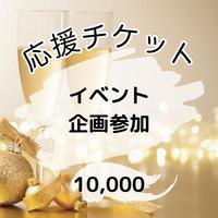 応援チケット イベント・企画参加 10000