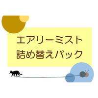 開運エアリーミスト【詰め替えパック200ml】