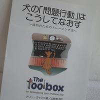 犬の「問題行動」はこうしてなおす Tool Box   テリーライアン著