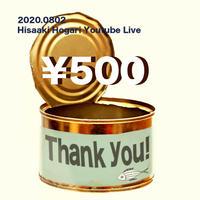 投げ銭500円 2020.8.2保刈久明YouTube Live