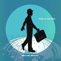 Trip to the Ciel / 保刈久明 (Hisaaki Hogari) ダウンロード限定ハイレゾ音源 (24bit・48kHz)