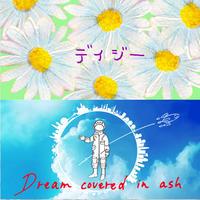デイジー / Dream covered in ash / 銀夏 ハイレゾダウンロード音源 (24bit・48kHz)