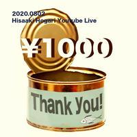 投げ銭1,000円 2020.8.2保刈久明YouTube Live
