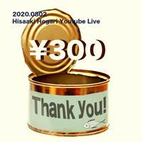 投げ銭300円 2020.8.2保刈久明YouTube Live