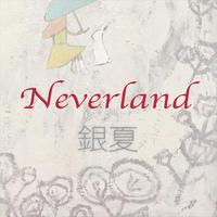 Neverland / 銀夏 ダウンロードハイレゾ音源 (24bit・48kHz)