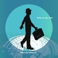 Trip to the Ciel/保刈久明(Hisaaki Hogari)