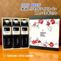 【ギフトに】水出しリキッドアイスコーヒー(1L×3本セット)