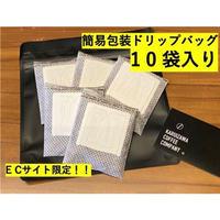 【EC限定商品】お得!簡易包装ドリップバッグ 旧軽井沢ブレンド 10個入