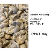 【生豆】インドネシア マンデリン ブルーバタック 200g