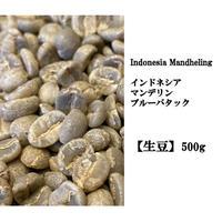 【生豆】インドネシア マンデリン ブルーバタック 500g
