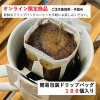 【EC限定商品】お得!簡易包装ドリップバッグ 愛宕ブレンド 100個入
