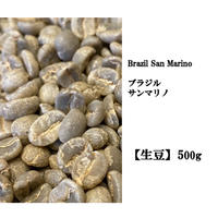 【生豆】ブラジル サンマリノ 500g