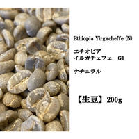 【生豆】エチオピア イルガチェフG1 アラモ ナチュラル 200g