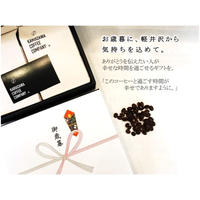 [御歳暮に]【ギフトセット】KCC Original Blend Coffee Gift  200g×2