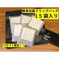 【EC限定商品】お得!簡易包装ドリップバッグ 旧軽井沢ブレンド 15個入