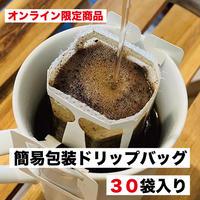 【EC限定商品】お得!簡易包装ドリップバッグ 旧軽井沢ブレンド 30個入