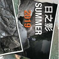 日之影SUMMER 2019 Topo
