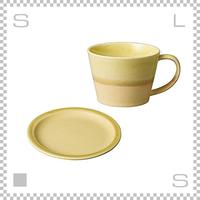 SAKUZAN サクザン COLOR カラー カップ&ソーサー イエロー パステルカラー 日本製