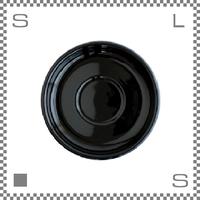 ORIGAMI オリガミ 14ozラテボウル用ソーサー ブラック Φ173mm カフェボウル用ソーサー日本製