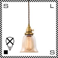 アートワークスタジオ Soil trans ソイルトランスペンダント グロッシーブラウン 電球なし Φ135/202mm ペンダントライト レトロ風 ベル型 アンティーク風 AW-0418Z-GB