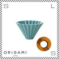 ORIGAMI オリガミ ドリッパーセット ドリッパー Sサイズ ターコイズ 1~2杯用&専用ドリッパーホルダー